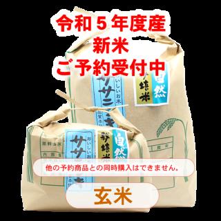 自然栽培米ササニシキ(玄米)【2021年度産予約】