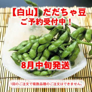 鶴岡産 権四郎だだちゃ豆(北前塩かけ塩付)【白山種】