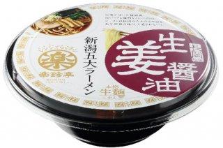 新潟ラーメンどんぶり 生姜醤油