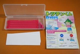 凸面点字器「トツテンくん」 ピンク