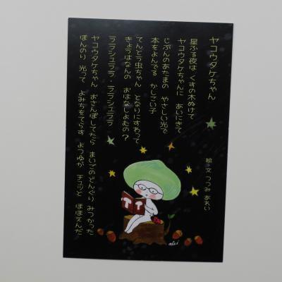 ヤコウタケちゃんポストカード