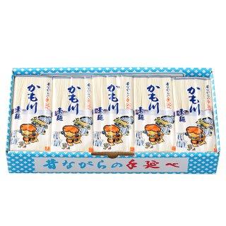 昔ながらの手延 かも川素麺 250g×15袋