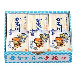 昔ながらの手延 かも川素麺 250g×9袋