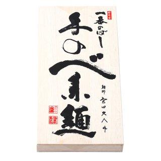 一番のばし手のべ素麺 50g×27束