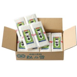 「松乃雪」手延素麺 250g×20袋