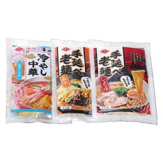 手延老麺セット 老麺(しょうゆ味)2人前 老麺(みそ味)2人前 冷麺(中華スープ)2人前