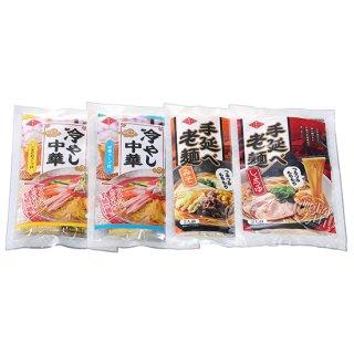 手延老麺セット 老麺(しょうゆ味)2人前 老麺(みそ味)2人前 冷麺(中華スープ)2人前 冷麺(ごまだれスープ)2人前