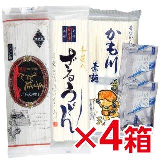 【初回限定】こだわり麺セット(4箱 約28人前)送料込 一番のばしうどん220g×4  ざるうどん220g×4   かも川そうめん250g×4   麺つゆ8食