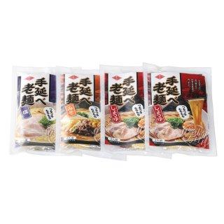 手延老麺セット「スープ付」 老麺(しょうゆ味)4人前 老麺(みそ味)2人前 老麺(しお味)2人前