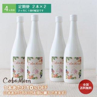 天然酵母飲料コーボマム×4本【定期購入4ヶ月分】