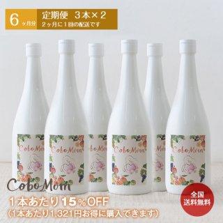 天然酵母飲料コーボマム×6本【定期購入6ヶ月分】
