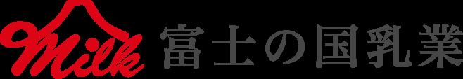 富士の国乳業株式会社