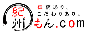 紀州和歌山からとっておきの特産品を産地直送!紀州もん.com