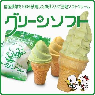 グリーンソフト 国産茶葉を100%使用した抹茶入りご当地ソフトクリーム コーン 15個入り|玉林園(和歌山市)