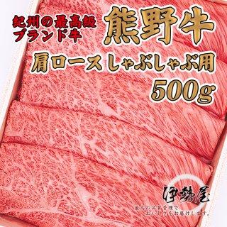 紀州の最高級ブランド牛 とろける美味さ!【熊野牛】 肩ローススライス しゃぶしゃぶ用|伊勢屋(和歌山市)