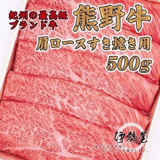 紀州の最高級ブランド牛 とろける美味さ!【熊野牛】 肩ローススライス すき焼き用|伊勢屋(和歌山市)