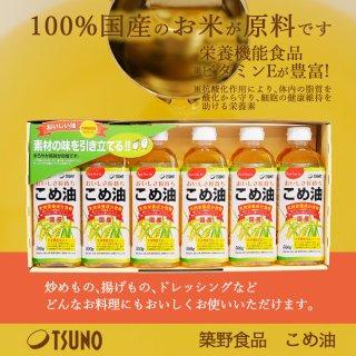 米の恵み 100%国産原料にこだわった こめ油 500g × 6本入りセット 築野食品工業(かつらぎ町)