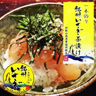 まとめ買いでお得!ぷりっぷりの鮮度と旨味 【紀州いさぎ茶漬け 5袋セット】|和歌山南漁業協同組合(田辺市)