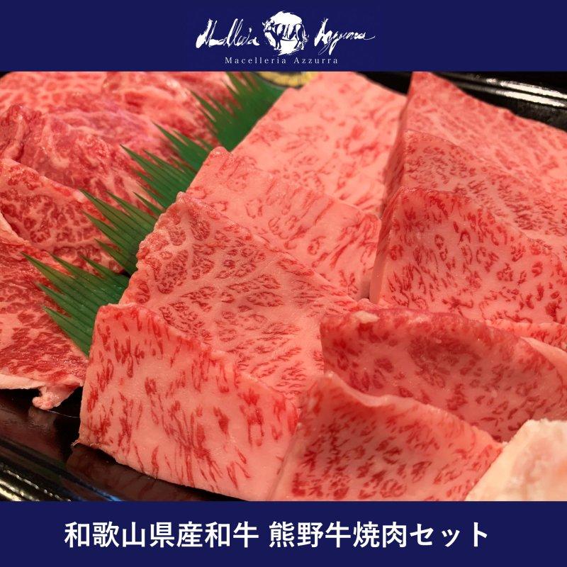 Macelleria Azzurra マチェレリア アズーラ 和歌山県産和牛 熊野牛ステーキセット