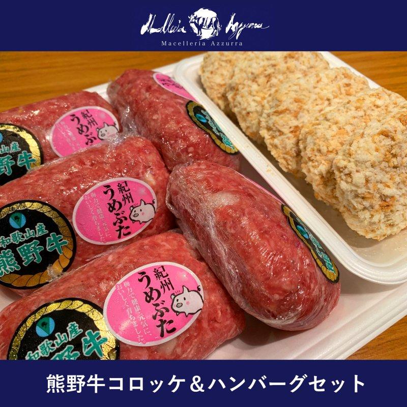 Macelleria Azzurra マチェレリア アズーラ 熊野牛コロッケ&ハンバーグセット