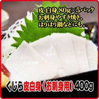 太地 くじら 鯨の皮 白身(お刺身用)400g(80g×5)|重大屋 由谷商店(太地町)