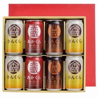 いわて蔵ビール 缶ビール 金蔵・赤蔵・黒蔵 3種8本セット【世嬉の一酒造】