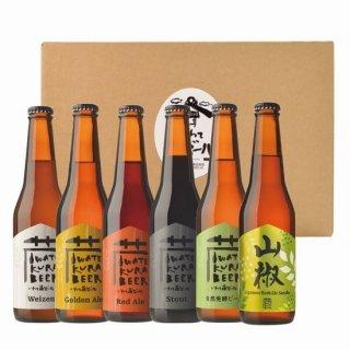 いわて蔵ビール カラフル6本セット【世嬉の一酒造】