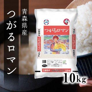 青森県産つがるロマン 10kg×1袋