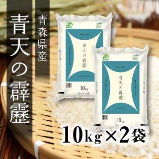 青森県産青天の霹靂 10kg×2袋【お得なセット商品】