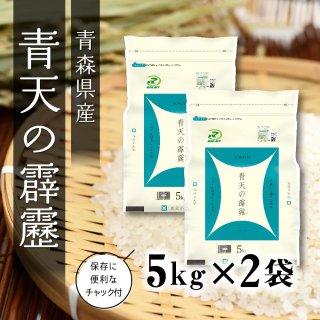 青森県産青天の霹靂 5kg×2袋【お得なセット商品】
