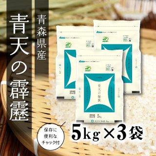 青森県産青天の霹靂 5kg×3袋【お得なセット商品】