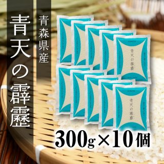 青森県産青天の霹靂 300g×10袋