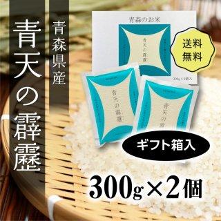 青森県産青天の霹靂 300g×2袋(ギフト箱入)