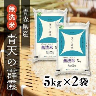 無洗米 青森県産青天の霹靂 5kg×2袋【お得なセット商品】