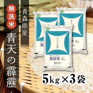 無洗米 青森県産青天の霹靂 5kg×3袋【お得なセット商品】