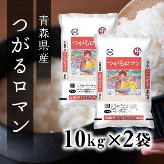 青森県産つがるロマン 10kg×2袋【お得なセット商品】