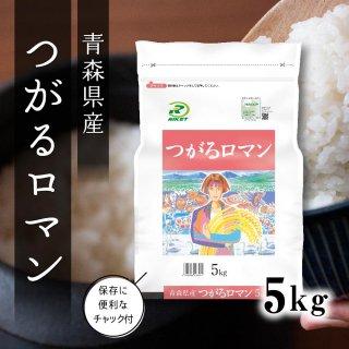 青森県産つがるロマン 5kg×1袋