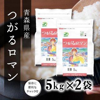 青森県産つがるロマン 5kg×2袋【お得なセット商品】