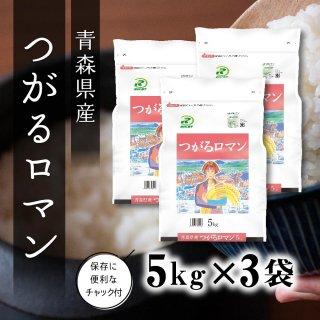 青森県産つがるロマン 5kg×3袋【お得なセット商品】