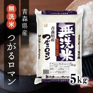 無洗米 青森県産つがるロマン 5kg×1袋
