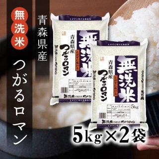 無洗米 青森県産つがるロマン 5kg×2袋【お得なセット商品】