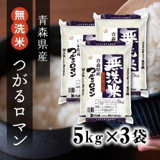 無洗米 青森県産つがるロマン 5kg×3袋【お得なセット商品】
