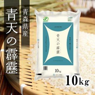 青森県産青天の霹靂 10kg×1袋