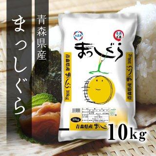 青森県産まっしぐら 10kg×1袋