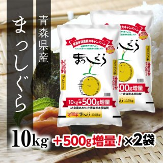青森県産まっしぐら 10kg×2袋【お得なセット商品】