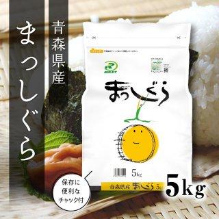 青森県産まっしぐら 5kg×1袋
