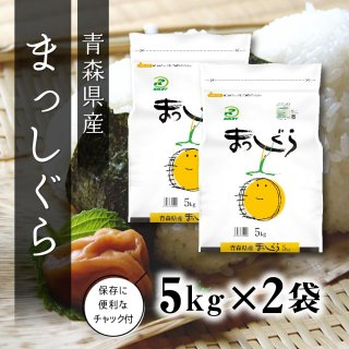 青森県産まっしぐら 5kg×2袋【お得なセット商品】