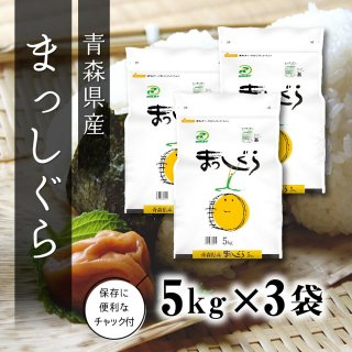 青森県産まっしぐら 5kg×3袋【お得なセット商品】