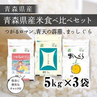 青森県産食べ比べセット 5kg×3