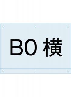ポスター用スタンド看板マグネジ-アンダーバー付アクリル板B0横
